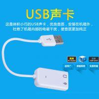 白色USB带线声卡  模拟7.1声道动感音效高品质外置声卡即插即用