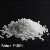 厂家直销改性阻燃PA66加纤20% 本色防火尼龙双6 玻纤增强级 国产