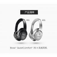 BOSE耳机河南分销商郑州专卖店博士QC35II 无线降噪蓝牙耳罩式耳机主动降噪