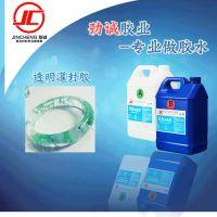 透明树脂胶 DIY手工饰品制作用胶 表面光泽度好HY064AB