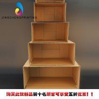 供应三层特硬物流包装盒 淘宝快递包装纸箱 化妆品饰品物流纸盒