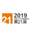 第21届中国工博会暨摩擦密封材料展览会