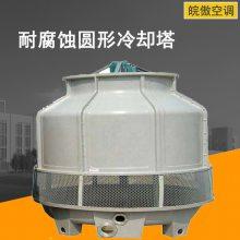 工业耐高温玻璃钢冷却塔 中央空调专用冷却塔 WALQ-11耐腐蚀圆形冷却塔