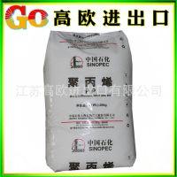 食品级PP/上海石化/M1500B 食品容器 中空制品PP 国产PP奶瓶料