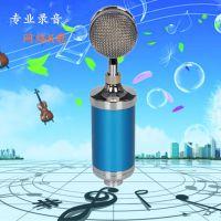厂家直销BM-600电容麦克风 手机 K歌麦克风 电脑网络直播话筒