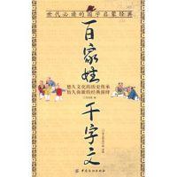 百家姓·千字文 中华传统文化书籍