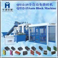 湖南QT12-15全自动水泥免烧彩色路面砖机 大型空心砖机 质量保证