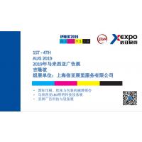 2019年马来西亚国际印刷及广告展IPMEX——上海信亚