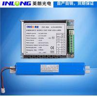 inlong 驱动应急一体电源 24-36W 36-48W应急电源