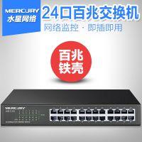 MERCURY/水星交换机 24口网络交换机24口百兆桌面网吧监控 S124D