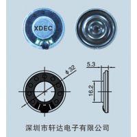 32mm8欧0.5W1W2W数码相框音乐枕录音笔点读笔故事机防水扬声器喇叭