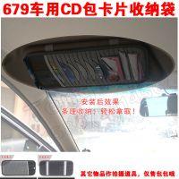 679车用CD包卡片收纳袋遮阳板光盘影碟票据套袋夹多功能定订做制