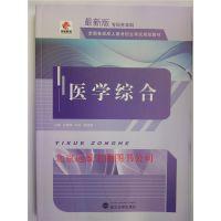 正版2018年成人高考专升本教材 医学综合 武汉大学出版社王慧珠