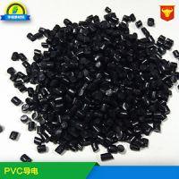 供应 加20碳纤增强导电防静电PVC 聚氯乙烯 宇硕