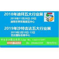 2019年沙特吉达(BIG5)五大行业展-中国区总代理