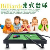 儿童玩具台球 迷你台球桌 小桌球 益智玩具 地摊夜市热卖货源热卖