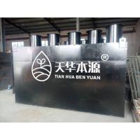 医院小型污水处理设备/污水处理工艺/天华本源