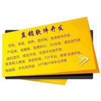 直销软件-【友拓软件】-漯河直销软件订制