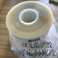 OCA光学胶高透明触摸屏薄膜开关导电膜贴合0.125mm面板玻璃双面胶