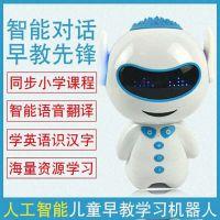 儿童教育听故事听儿歌智能双语陪伴机器人厂家批发零售
