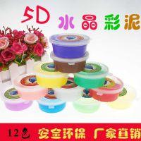 儿童5D水晶彩泥粘土超轻水晶粘土橡皮泥创意手工泥12色透明礼盒