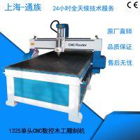上海数控切割雕刻机 环保节能省电 操作简单木工板机械设备