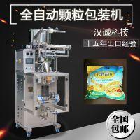 营养燕麦片包装机 麦片颗粒食品包装机 自动计量五谷麦片包装机械