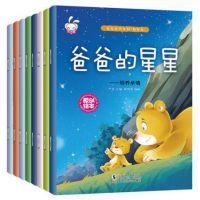幼儿园儿童图书 0-3岁绘本故事书 轻轻爱绘本 宝宝早教读物批发