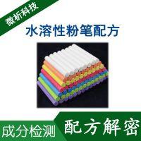 水溶性粉笔 配方改进 配方分析 成分检测 水溶性粉笔 成分检测