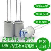 绿宝石固态电容BC16v330uf 470uf16v6.3*9手机充电器专用1000个一包不拆包装