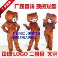 抖音同款网红熊卡通人偶服装布朗熊表演行走玩偶发传单道具