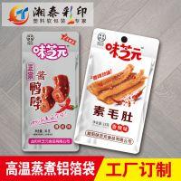 厂家定制食品真空铝箔袋防潮防静电大三边封纯铝箔包装袋熟食包装