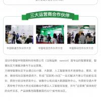 深圳中泰智丰物联网科技有限公司