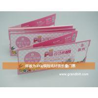 广州广票卷装景区门票印刷水上乐园体验券冒险岛定制 黑标定位 广东厂家