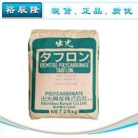PC/日本出光/IR1600 挤出级 吹塑级 食品级 医用级 流延膜专用料