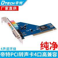 帝特PC0014 PCI声卡4CH PCI电脑声卡5.1声道 PCI台式机声卡 4通道
