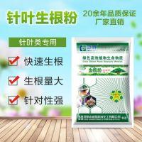 快活林针叶专用生根粉 松柏移栽成活率高 1kg包装