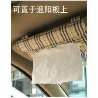 车用高档遮阳板纸巾盒 米色方格/仿皮多色选特价可定制任何LOUGOU