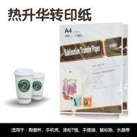 生产销售热升华转印纸,A3规格,50张/包,国内畅销款热升华纸