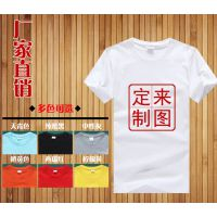 定制T恤衫 文化衫定制广告衫活动衫圆领纯棉短袖可印图 印LOGO