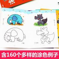 幼儿童涂色本画画本0-3-6岁宝宝启蒙入门 绘画书涂鸦填色本图画本