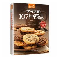 西点烘焙书 食在好吃一学就会的107种西点(版)  面包蛋糕甜点酥