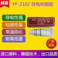 越富YF-2102 导电树脂胶 导电胶水 导电膏