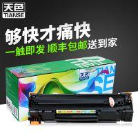 天色CB436A适用HP36a墨盒Laserjet打印M1522nf硒鼓m1120mfp一体机