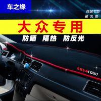 2017款大众新速腾全新捷达迈腾凌度新捷达专用中控仪表台避光垫17