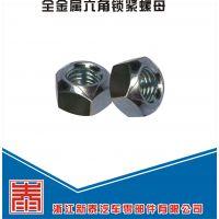 新泰 [汽标代号] Q 332 2型全金属六角锁紧螺母