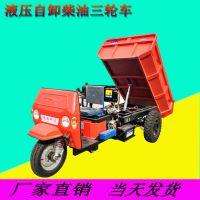 热销农用三轮车自卸载重王 小型柴油液压电动翻斗车