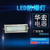 华宏BAD808-Q防爆LED灯带应急装置AK-FBFD-LT LED防爆灯