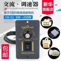 220VUS-5215W25W40W60W90W120W180W250W调速器交流电机调速开关