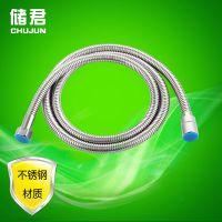 【储君】浴室热水器沐浴水管  不锈钢喷头淋浴花洒软管1.5米
